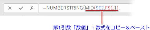 NUMBERSTRING関数の引数「数値」にMIDの数式をコピペ