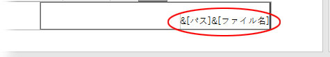ファイルパスのコード挿入