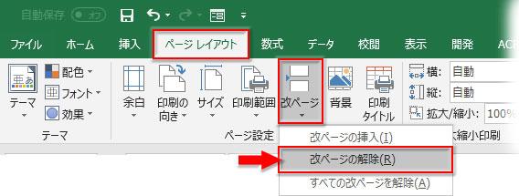 「ページレイアウト」タブの「ページ設定」グループにある「改ページ▼」から「改ページの解除」をクリック