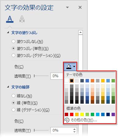 「文字の塗りつぶし」でパレットの色の設定を変える