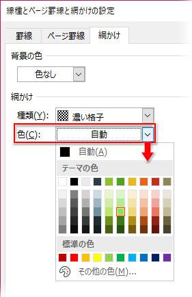 「線種とページ罫線と網かけの設定」ダイアログで網かけ模様の色を設定