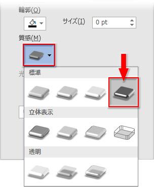 3‐D書式の質感をメタルに設定