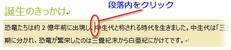 解除したい書式が設定された段落内をクリック