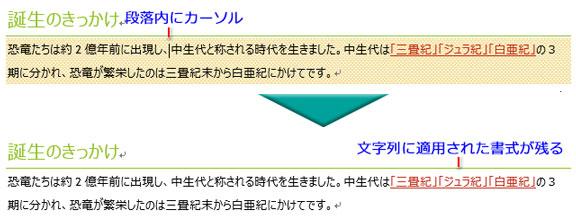 段落にカーソルを置いて書式のクリアを実行すると、段落全体に設定された書式だけが解除