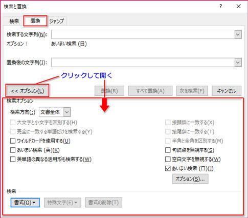 検索と置換ダイアログで「<< オプション」をクリック