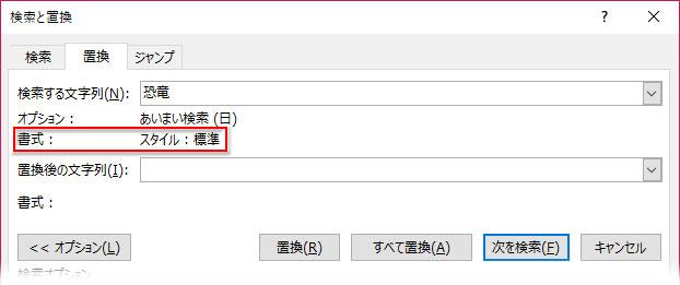 検索する文字列の「書式:」に「スタイル:標準」