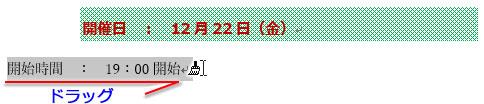 書式のコピーのマウスカーソルを文字列に合わせてドラッグ