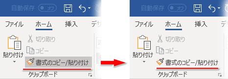 「書式のコピー/貼り付け」を解除