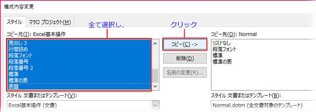「構成内容変更」左のスタイルを全て選択し、「コピー」をクリック