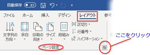 「ページ設定」グループ右下角の小さな矢印をクリック