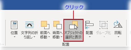 「オブジェクトの選択と表示」ボタン