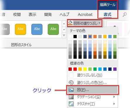 「図形の塗りつぶし」→「図」をクリック