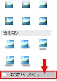 「図の効果」→「影」→メニューの最下部「影のオプション」をクリック