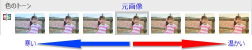 「色▼」→「トーン」で画像の色の寒暖差を調整