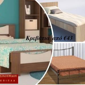 Kρεβάτια