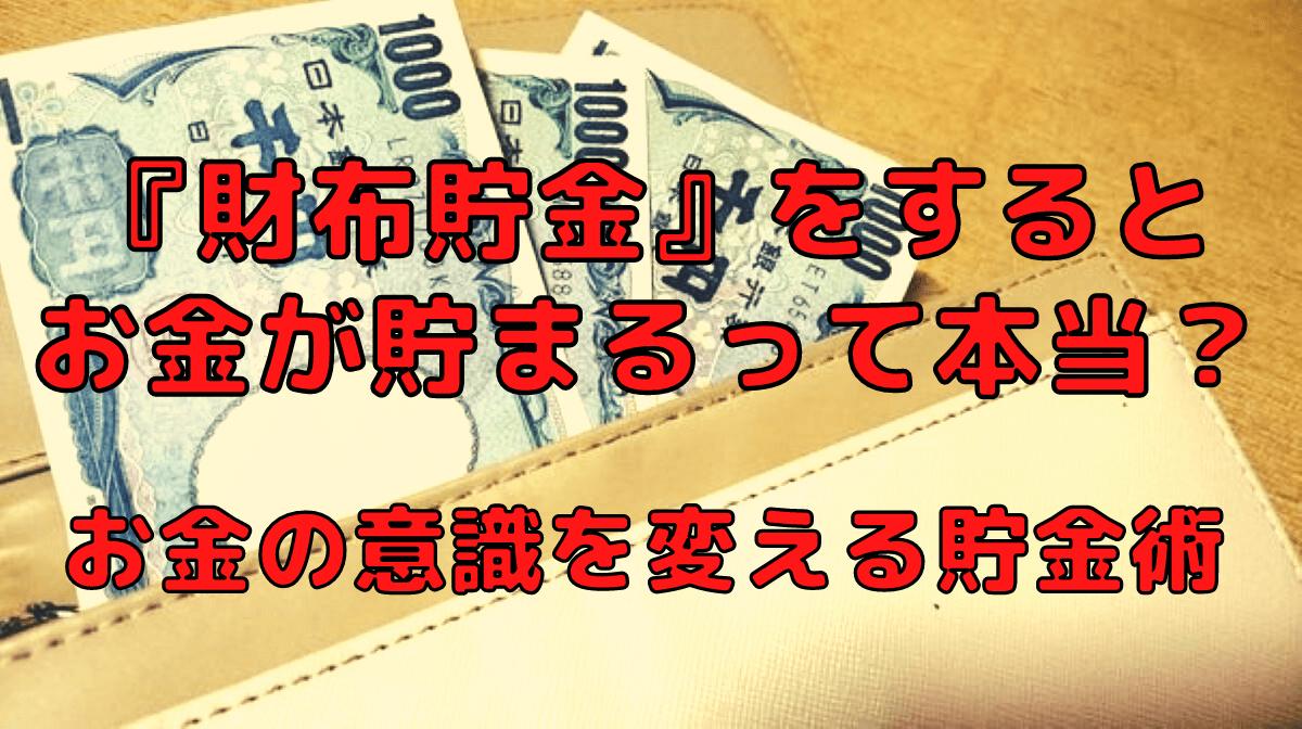 『財布貯金』をすると金が貯まるって本当?