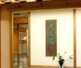 大志満 新宿店2