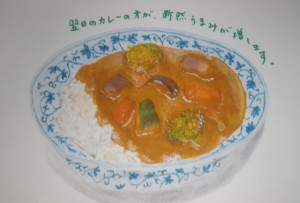 Curry and rice; picture drawn by Noriko Morishita