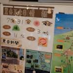2014夏 北海道帰省 7日目 – 北海道ダム旅行記 3日目 忠別ダム