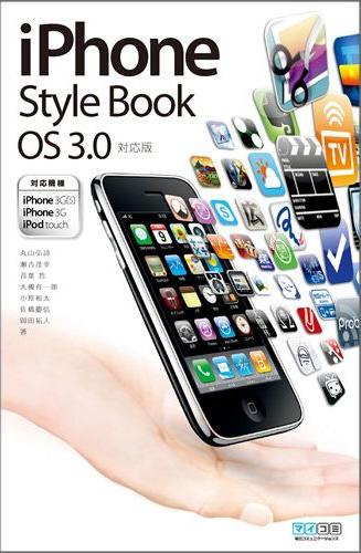 iPhone Style Book OS 3.0対応版 by 丸山弘詩、岡田拓人他 [書評]
