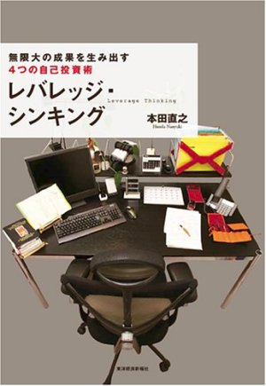 レバレッジ・シンキング by 本田直之 〜 思考する力は無限大!! [書評]