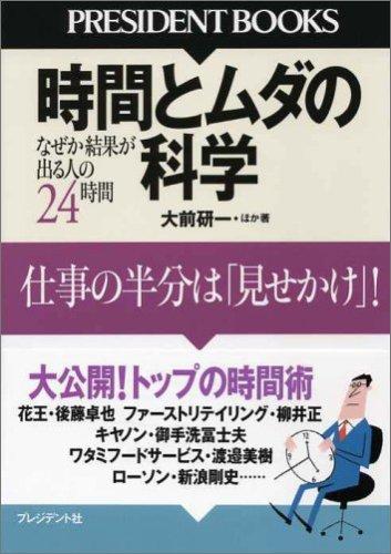 時間とムダの科学 by 大前研一ほか 〜 時間をマネジメントできる人間になれ!! [書評]