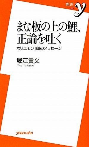 まな板の上の鯉、正論を吐く by 堀江貴文 〜 ホリエモン久々のスマッシュヒット!! [書評]
