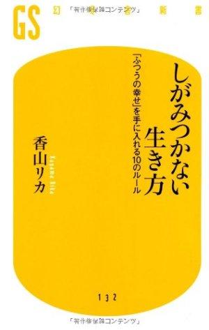 しがみつかない生き方 by 香山リカ 〜 論争が本意なのではない [書評]