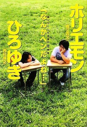 なんかヘンだよね・・・  by ホリエモン X ひろゆき 〜 ゆるゆると、しかし熱い対談!! [書評]