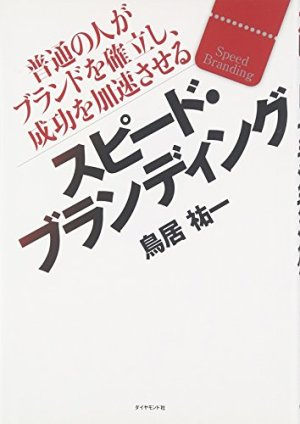 スピード・ブランディング by 鳥居祐一 〜 普通の人を卒業したいと本気で思う人必読!! [書評]