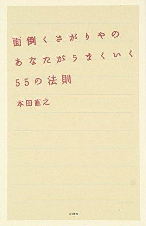 面倒くさがりやのあなたがうまくいく55の法則 by 本田直之 〜 究極の面倒くさがりやを目指せ!! [書評]