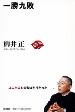 一勝九敗 by 柳井正 〜 ユニクロの歴史がギッシリ!! [書評]