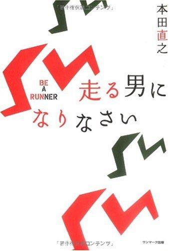 走る男になりなさい by 本田直之 〜 前を向いて人生を走ることの大切さ!! [書評]