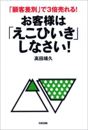 お客様は「えこひいき」しなさい! by 高田靖久 〜 究極の顧客満足を追求する!! [書評]