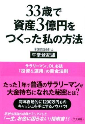 33歳で資産3億円をつくった私の方法  by 午堂登紀雄 〜 普通の人がお金持ちになる方法!! [書評]