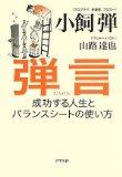 成功者の視座を磨け! 書評「弾言」 by  小飼弾 & 山路達也