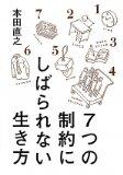 「覚悟」と「準備」で手に入れよう!  書評「7つの制約にしばられない生き方」 by 本田直之