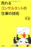 人を導くプロの技! 書評  「売れるコンサルタントの仕事の技術」 by  岡聡