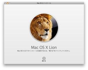 """Macを """"OS 10.7 Lion"""" にアップデートしたら最初にビックリすることと、その対処法"""
