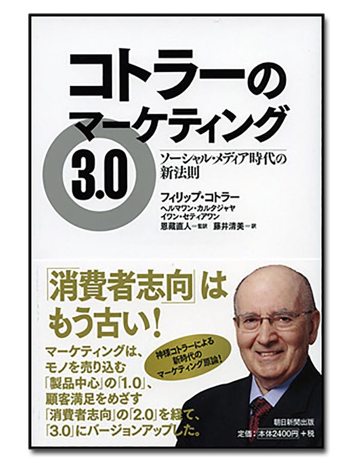 マーケティング3.0 by フィリップ・コトラー 書評 〜 これぞ21世紀のマーケティング戦略だ!!