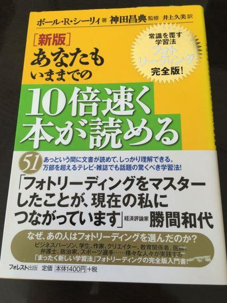 「フォトリーディング」10倍速く本が読める!実践法5つのステップまとめ
