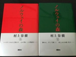 ノルウェイの森 by 村上春樹 — 数え切れないほど読み返して初めての書評