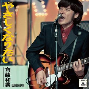 斉藤和義 「やさしくなりたい」本日発売!YouTubeで11/3までフルコーラス聴けます!!
