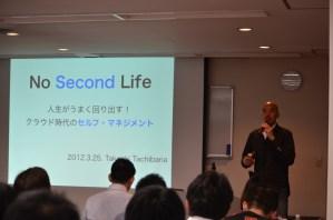 感謝!第4回No Second Lifeセミナー満員大盛況で開催しました!