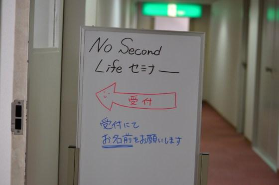 感謝!! No Second Lifeセミナー参加者の皆さんの感想ブログ・エントリー紹介!