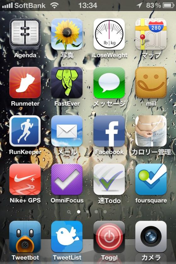 もう大丈夫? iOS 5.1のバッテリーが順調に(?)減り始めた!