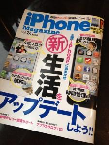 明日 3/19 発売の iPhone Magazine に立花のインタビュー記事が掲載されます!