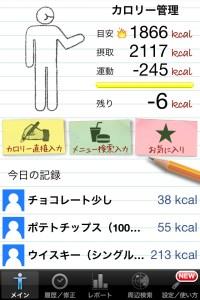 きちんと眠ろう  [カラダログ 2012/05/13]