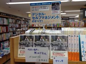 「ノマドワーカーという生き方」好調です! 新宿・紀伊國屋書店新宿本店を訪問してきました! & たくさんの書評ありがとうございます!!