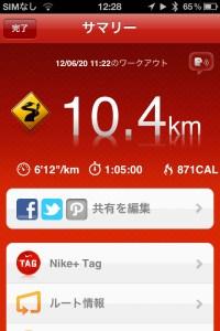 高温多湿10kmラン [カラダログ 2012/06/20]